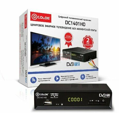 Приставка DVB-T2 D-Color DC1401HD